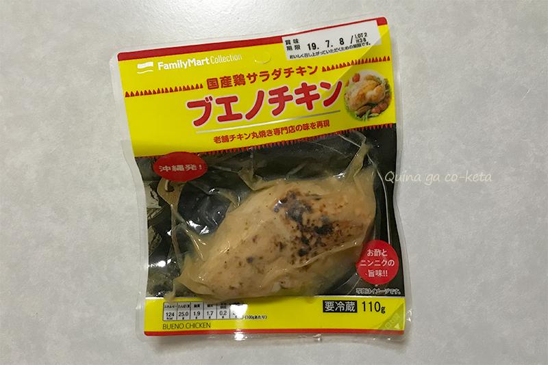 サラダチキンブエノチキン味のパッケージ