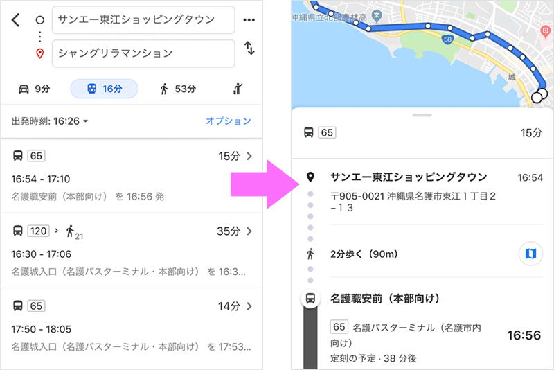 Googleマップバス乗換検索のスクリーンショット