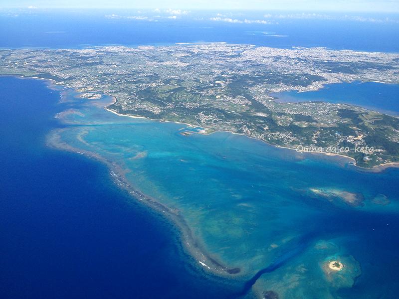 飛行機から沖縄本島南部を見渡す