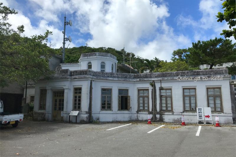 大宜味村役場旧庁舎(県指定文化財)