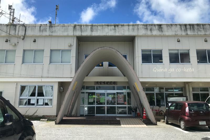 大宜味村役場