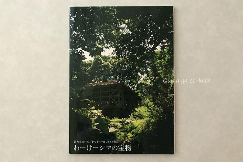 大宜味村の歴史本『わーけーシマの宝物』
