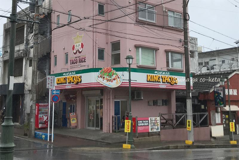 キングタコス本店の外観(金武町金武)