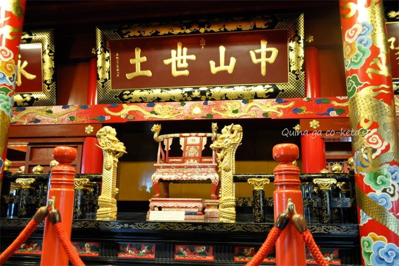 正殿内御差床(2014年01月17日撮影)