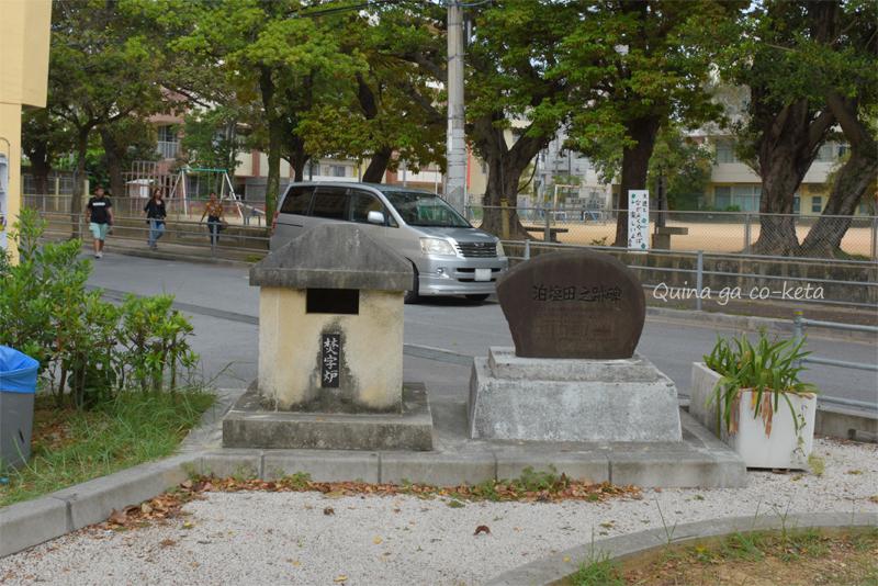 「梵字炉」と「泊塩田之跡碑」(那覇市前島)