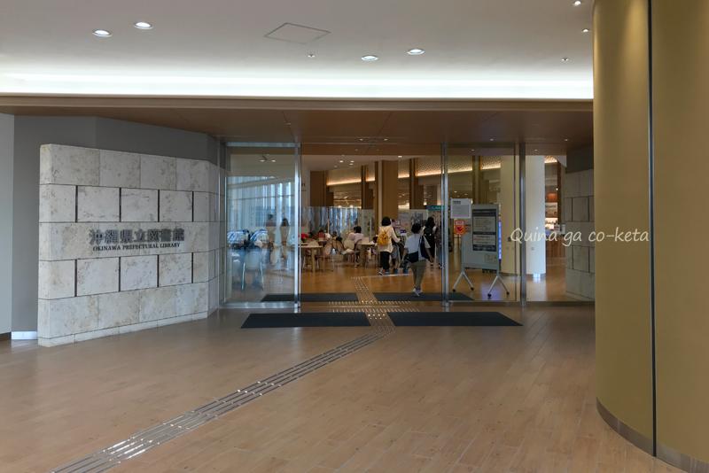 覗くだけのつもりで沖縄県立図書館へ