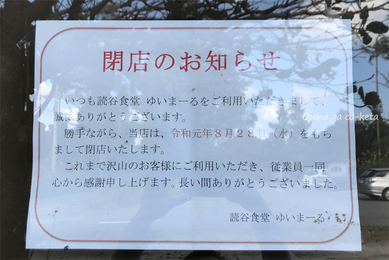 読谷食堂ゆいまーる店舗にて閉店のお知らせ