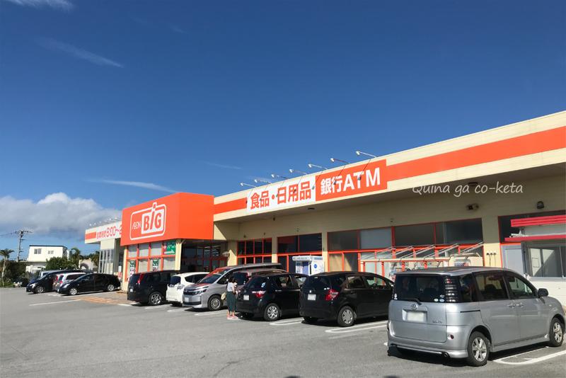 ザ・ビッグ都屋店(読谷村座喜味のスーパー)