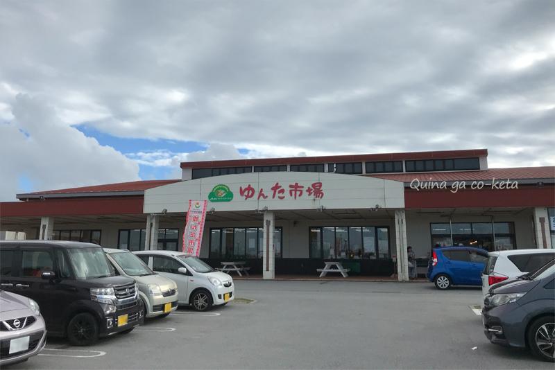 ファーマーズマーケット読谷ゆんた市場(読谷村喜名)