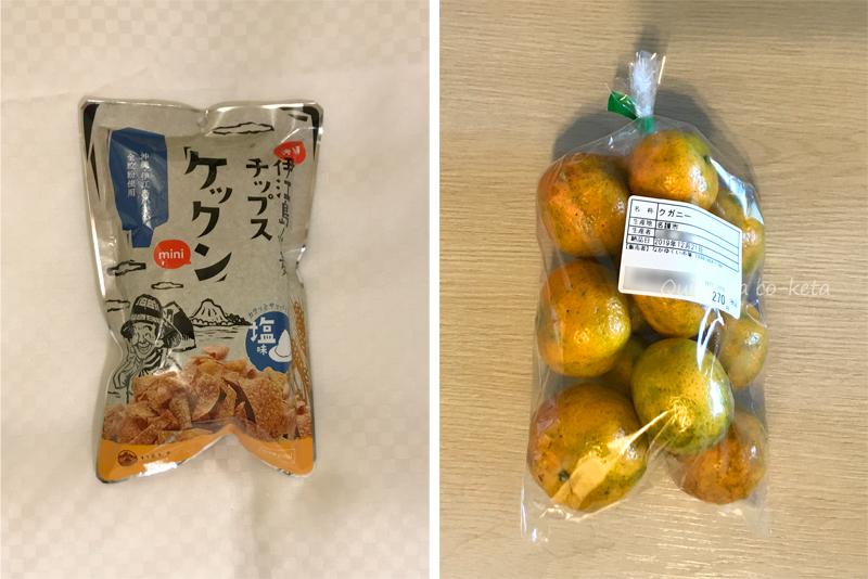 おんなの駅(恩納村仲泊)で買った「ケックン」と「クガニー」