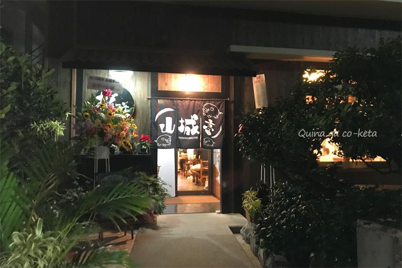 あぐーの店山城亭の入り口(恩納村前兼久)