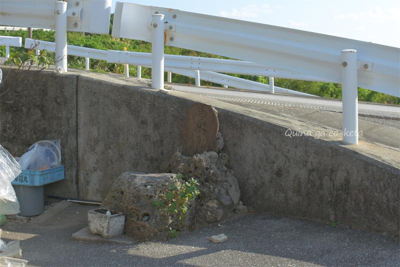 馬乗り石(糸満市名城)