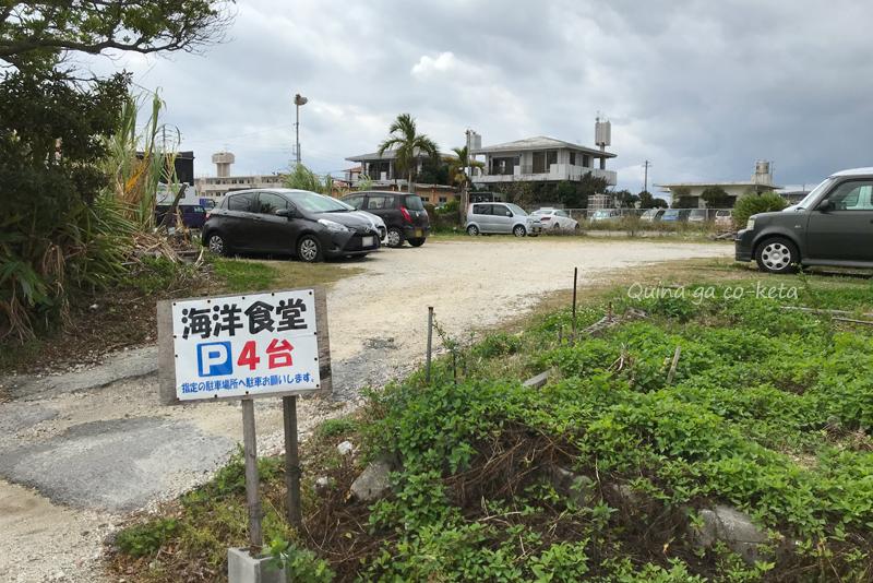 海洋食堂の駐車場(豊見城市名嘉地)