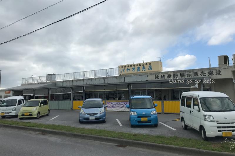 沖縄近海の鮮魚が並ぶ「パヤオ直売店」(沖縄市泡瀬)