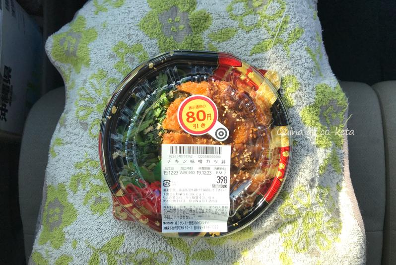 沖縄のスーパーサンエーで買ったお昼ご飯