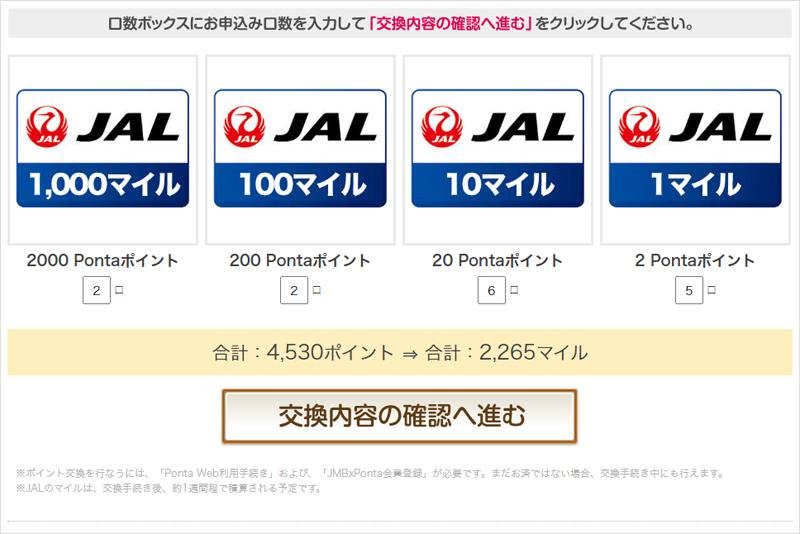 JALマイルに交換したいポイント口数を入力
