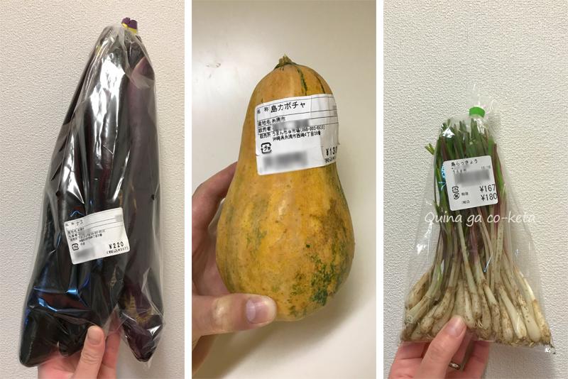 10月中旬の沖縄で買った野菜