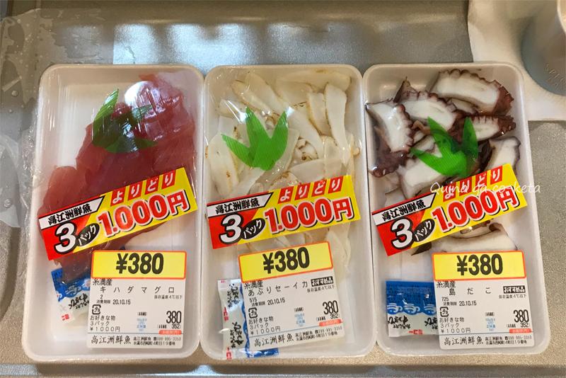 キハダマグロ、あぶりセーイカ、島だこの3パックで1000円!(糸満お魚センター)