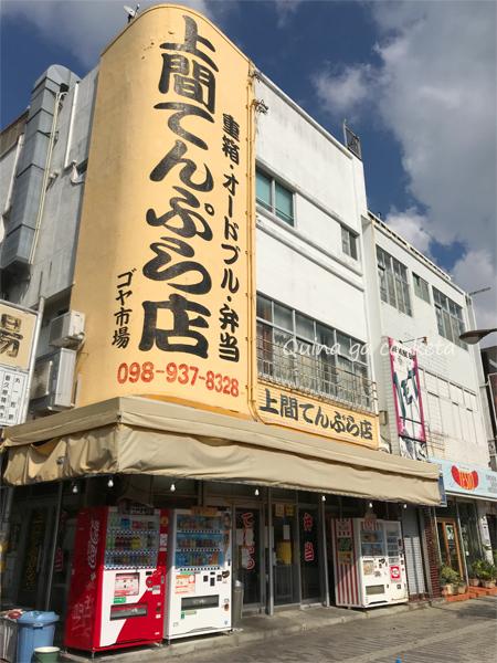 うちなー天ぷらの有名店「上間天ぷら店」