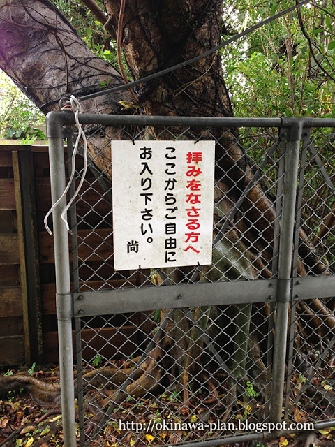 佐司笠樋川の入り口には尚家の看板が