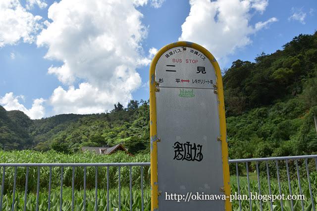 ホテルハイビスカスロケ地(途中で停車したバス停『二見入り口』)
