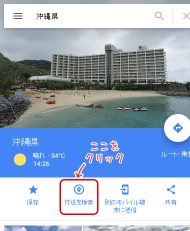 沖縄のウィークリーマンションをGoogleマップで検索する手順02