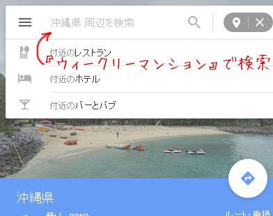 沖縄のウィークリーマンションをGoogleマップで検索する手順03
