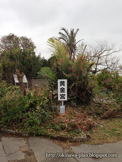 黄金宮の看板(1月下旬一番寒い月の沖縄旅行)