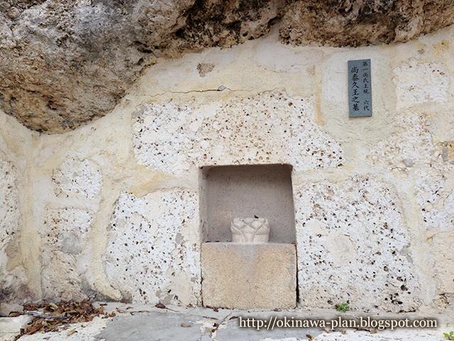 尚泰久王の墓(南城市富里)