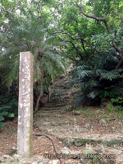 安慶名グスクの入り口(うるま市安慶名)