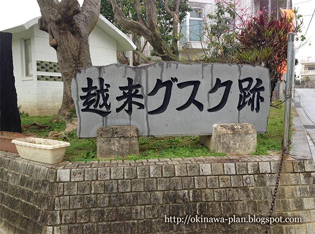 越来グスクの石碑(沖縄市城前)