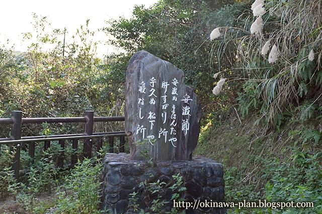 安波節の石碑