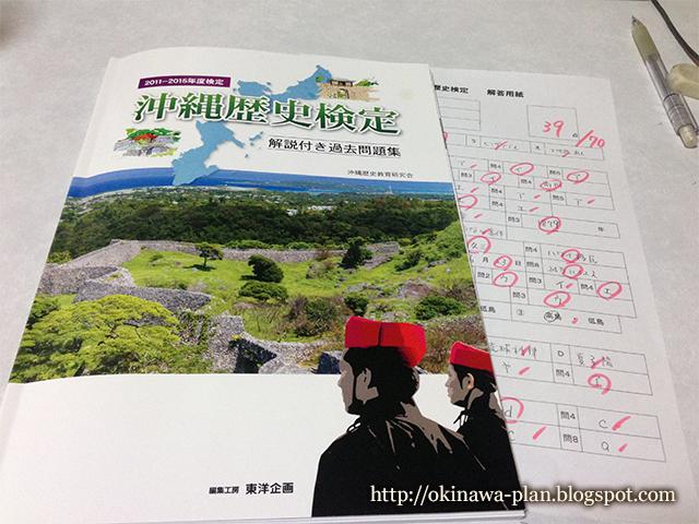 沖縄歴史検定の過去問題集