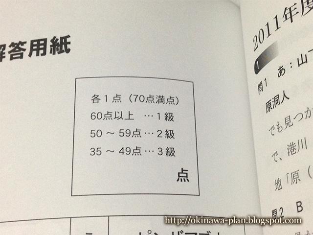 沖縄歴史検定2011年度は35点以上が3級