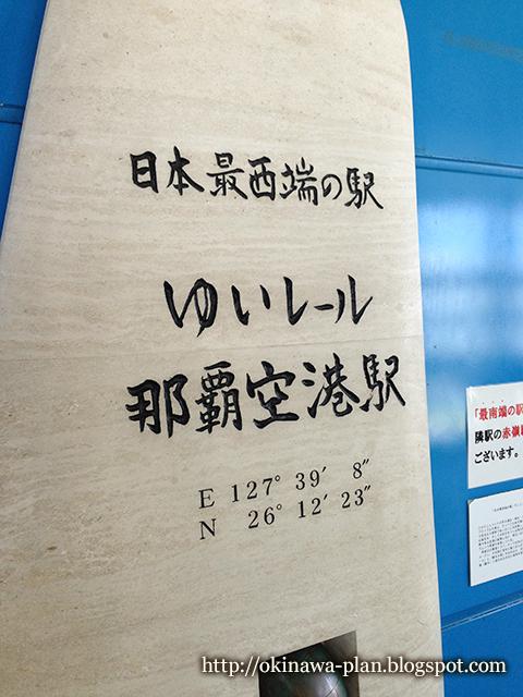 日本最西端の駅は那覇空港駅