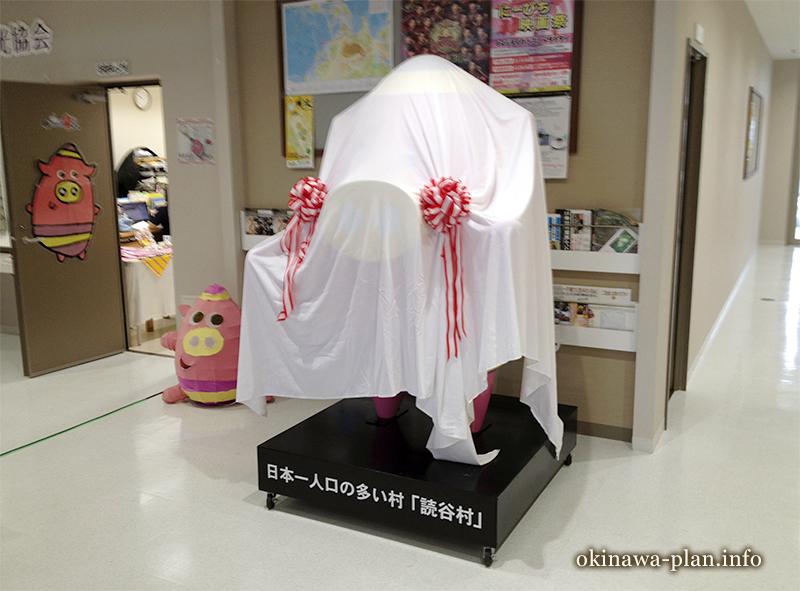 読谷村地域振興センター1周年セレモニーのステージ裏には…