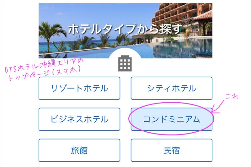 OTSホテル(沖縄のキッチン付きホテルを探しやすい検索サイト)