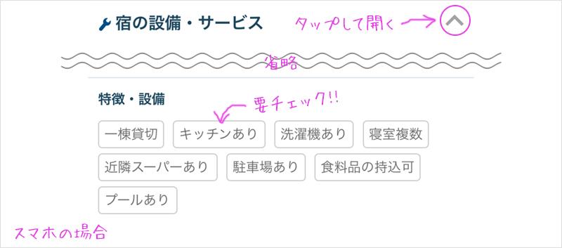 一休.com(沖縄のキッチン付きホテルを探しやすいサイト)