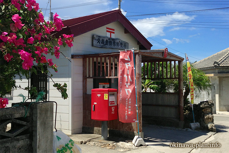 久高島簡易郵便局(南城市知念久高/2013年7月)