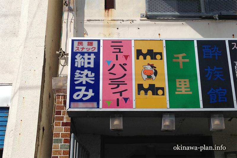 沖縄で見つけた斬新なネーミング