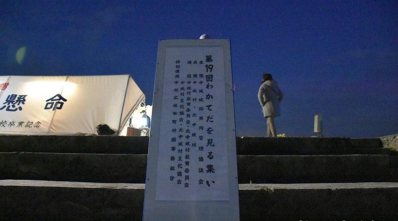 中城城跡の冬至の日イベント『わかてだを見る集い』