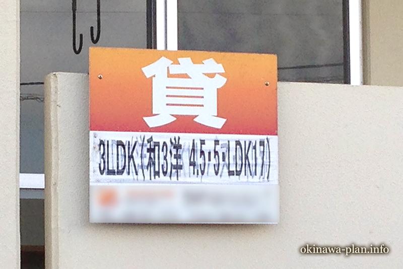 沖縄で不動産屋めぐりをした話
