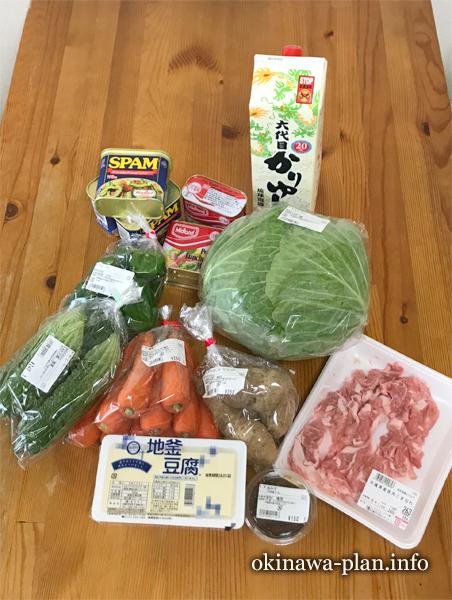 自分用のお土産-沖縄県産野菜と食材
