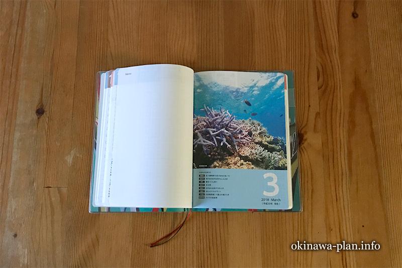 沖縄の催しもチェックできる沖縄手帳