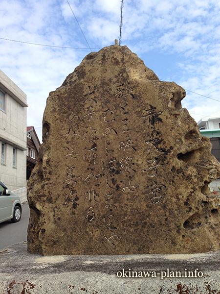 ファミリーマート駐車場の端に赤犬子宮の石碑
