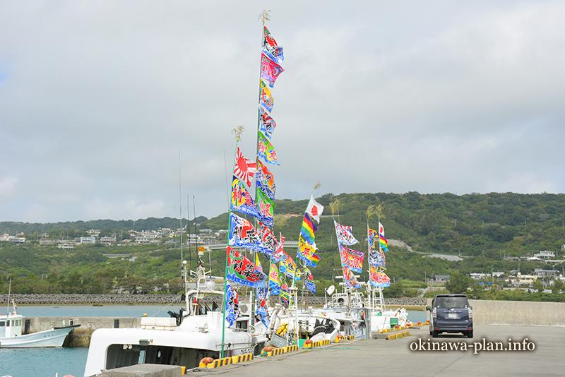 奥武漁港の大漁旗(南城市奥武島)