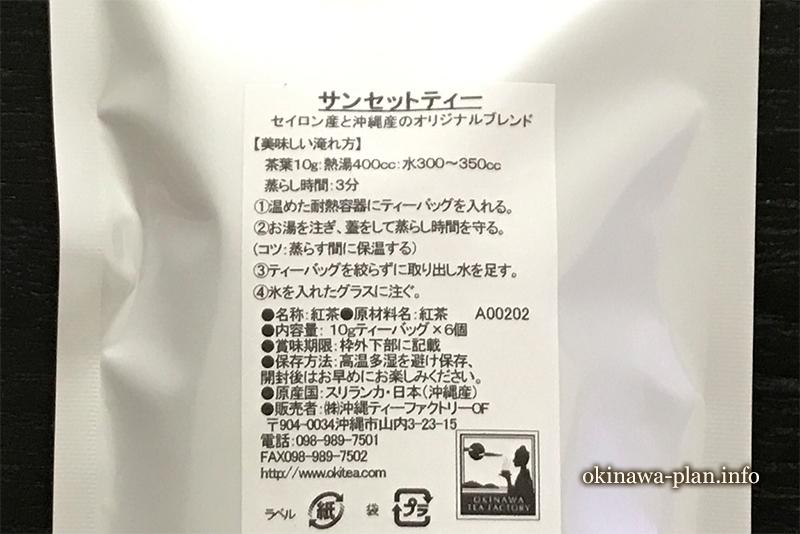 琉球紅茶サンセットの美味しい淹れ方