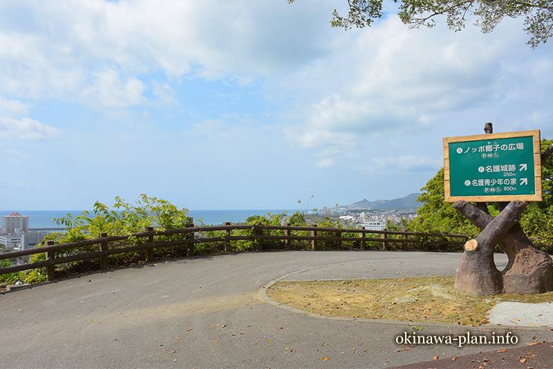 名護城跡の絶景ポイント(ノッポ椰子の広場手前の駐車スペース)
