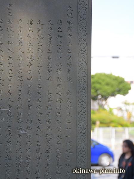 かたのはなの碑には舜天の名が刻まれている