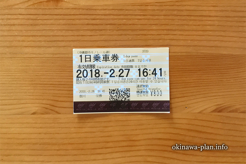 沖縄ゆいレールの1日乗車券